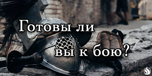 Готовы ли вы к бою?