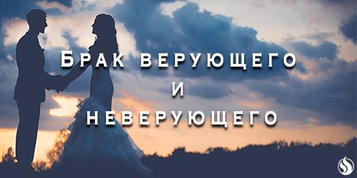 Брак верующего и неверующего