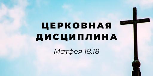 Церковная дисциплина