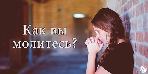 Как вы молитесь?