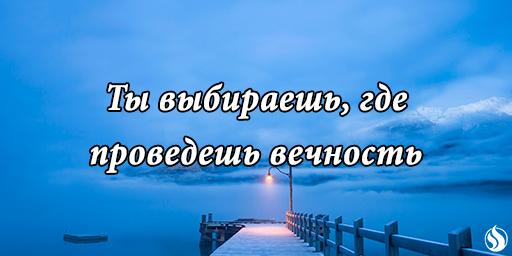 Ты выбираешь, где проведешь вечность.