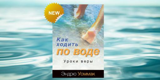 """Новая книга """"Как ходить по воде"""""""