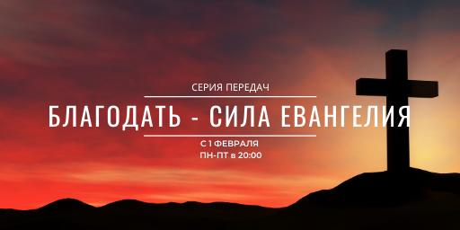 """Серия передач """"Благодать - сила Евангелия"""" с 1 февраля"""
