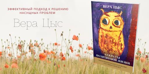 """Новая книга """"Секреты позитивной жизни"""" от Веры Цыс"""