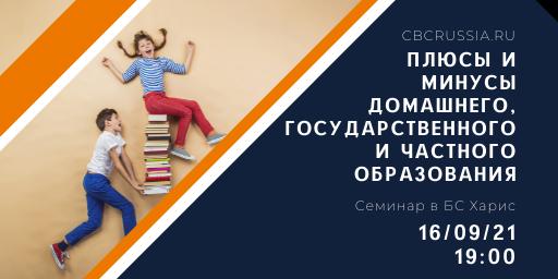 """""""Плюсы и минусы домашнего, государственного и частного образования"""""""