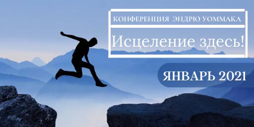 """Анонс онлайн-конференции Эндрю Уоммака """"Исцеление здесь"""" в январе 2021г."""