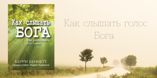"""Новая книга """"Как слышать Бога"""" от Берри Беннетта"""