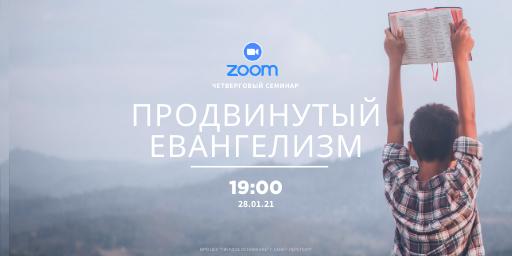 """Семинар """"Продвинутый Евангелизм"""". 28.01 в 19:00"""