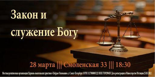"""Четверговый семинар: """"Закон и служение Богу"""""""