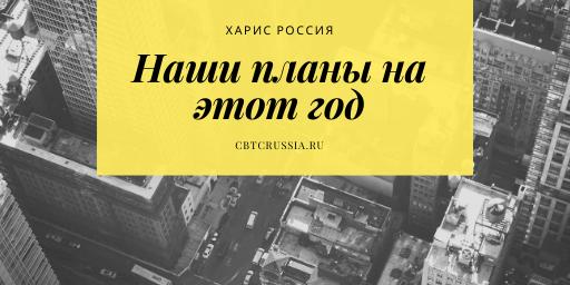 Наши планы 2020-2021