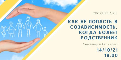 Четверговый семинар «Как не впасть в созависимость при болезни родственника» 14.10 в 19:00