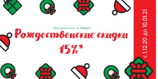 Рождественские скидки 15% до 10 января!