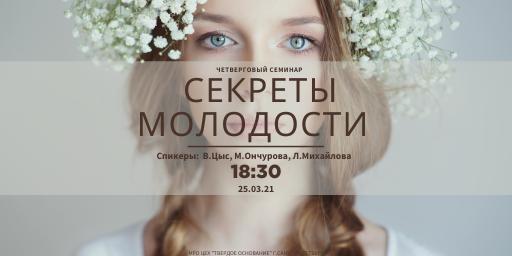 """Семинар """"Секреты молодости"""" 25 Марта в 18:30"""