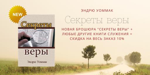 """Новинка! Брошюра """"Секреты веры"""""""
