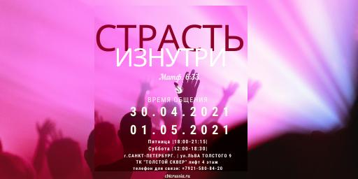 """Конференция """"Страсть изнутри"""" 30.04-01.05"""