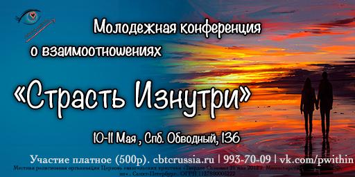 Ежегодная конференция «Страсть изнутри»-2019!