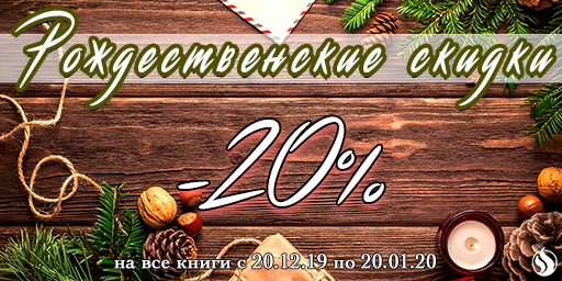 Рождественские скидки -20% на все книги