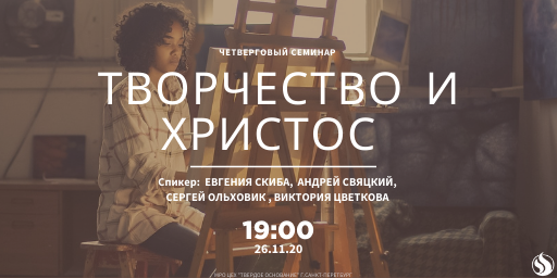 """Христос и творчество"". Семинар 26.11 в 19:00"