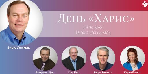 "Онлайн-конференция ""День Харис"""