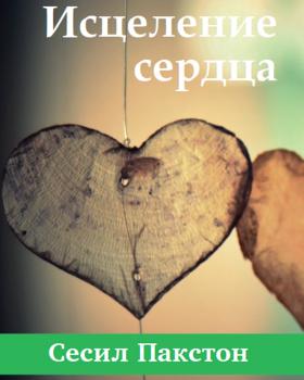 Исцеление сердца