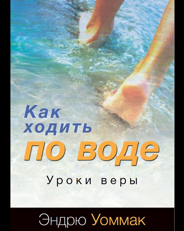 Как ходить по воде