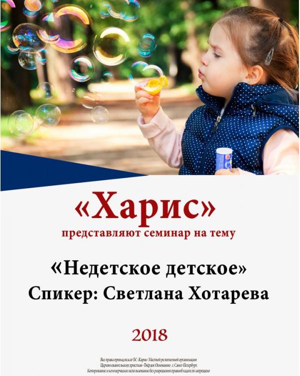 Недетское детское (полный выпуск)