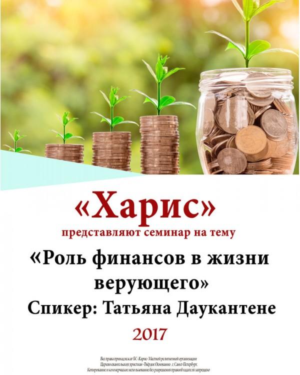 Роль финансов в жизни верующего