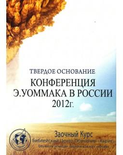 Конференция Э. Уоммака 2012г. Россия